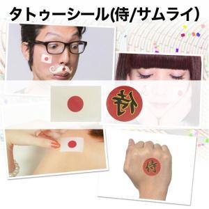応援グッズ 日本代表 フェイスシール 応援グッズ...の商品画像