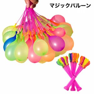 [商品名]マジックバルーン [特徴〕本製品をホースにつないで水を入れるだけ! 一瞬で水風船が大量に作...