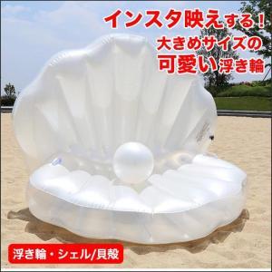 [商品名]JUMBO FLOAT 浮き輪 シェル/貝殻 [特徴]芸能人や海外セレブも愛用! SNSで...