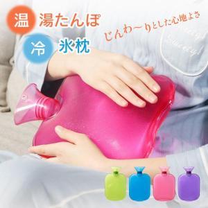 湯たんぽ 水枕 シリコン ゴム ゴム製 節電 寒さ対策 安眠 冷え性 ひんやり 涼感 エコ eco