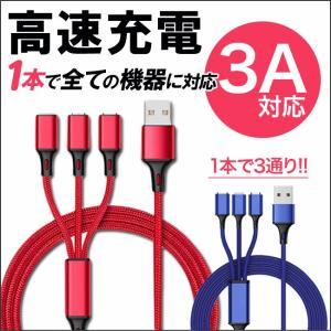充電ケーブル 3in1 ケーブル 急速充電 iphone Android Type-C 安定 最大3A 1.2m 3台同時充電|meets