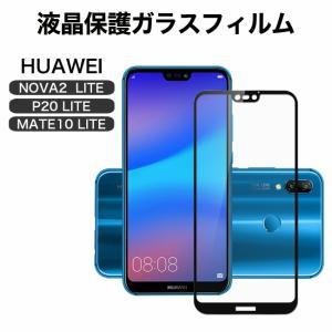[商品名]Huawei 液晶保護ガラスフィルム  [対応機種]MATE10lite,NOVA2lit...