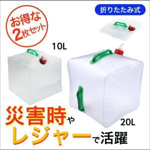 [商品名]折りたたみ式ウォータータンク  [容量]10L/20L [材質]PVC [生産国]中国 [...