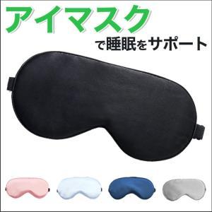 [商品名]シルクアイマスク [サイズ]205.x9.5cm(マスク面) [素材]シルク100% [カ...