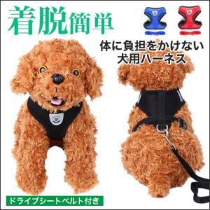 ハーネス 犬 おしゃれ 小型犬 中型犬 メッシュ  リード付 ペット 服 ウェアハーネス 胴輪 キャ...