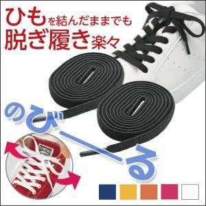 [商品名]伸びる靴ひも(1足組) [サイズ]90cm/120cm [素材]ポリエステル  [カラー]...