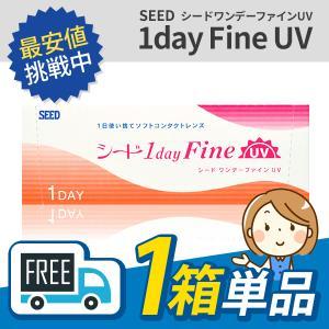 シード ワンデー ファインUV 1箱 送料無料 ...の商品画像