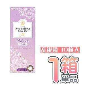 【新商品】シード Eye coffret 1day UV M TORIC アイコフレ エム 乱視用 ネコポス便 送料無料 1箱10枚入り 度あり サークル 北川景子【2/4新発売】|mega-cute