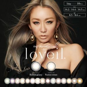 loveil ラヴェール 1箱 メール便 送料無料 1箱10...