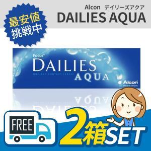 フォーカス デイリーズアクア 2箱セット 送料無料 1箱30枚入り 日本アルコン コンタクト 1day