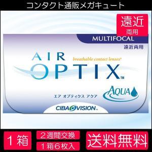 エアオプティクス 遠近両用 1箱 ポスト便 送料無料 日本アルコン コンタクト 2week mega-cute