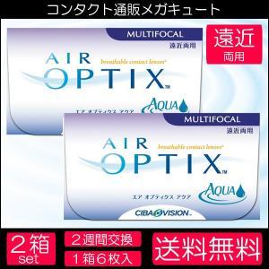 エアオプティクス 遠近両用 2箱セット ポスト便 送料無料 日本アルコン コンタクト 2week mega-cute