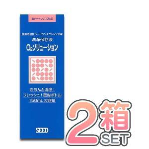 ポイント10倍 送料無料 シード O2ソリューション 2本 セット 洗浄保存液 150ml ハードコンタクト用