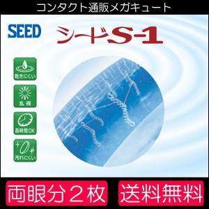 送料無料 ハード 国産 SEED Hi-O2 スーパー シード コンタクトレンズ 保証�き 2枚 両眼分