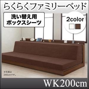 おしゃれ らくらくファミリーベッド 専用別売品 洗い替え用ボックスシーツ ワイドK200