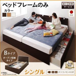 ベッドフレーム 連結収納ベッド シングル 1人暮らし ワンルーム 組立設置付 壁付けできる国産ファミ...