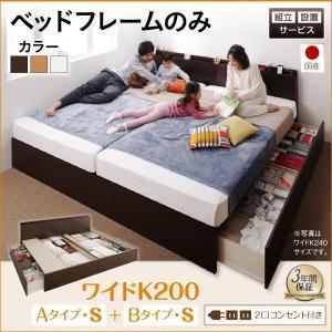 ベッドフレーム 連結収納ベッド 組立設置付 壁付けできる国産ファミリー連結収納ベッド ベッドフレーム...