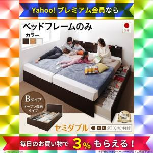 ベッドフレーム 連結収納ベッド セミダブル 壁付けできる国産ファミリー連結収納ベッド ベッドフレーム...