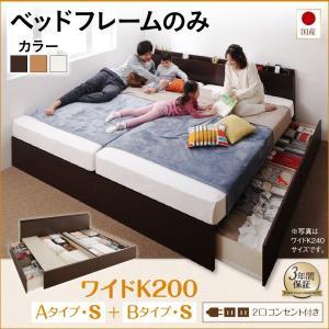 ベッドフレーム 連結収納ベッド 壁付けできる国産ファミリー連結収納ベッド ベッドフレームのみ A+B...