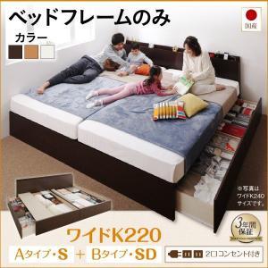 ベッドフレーム 連結収納ベッド 壁付けできる国産ファミリー連結収納ベッド ベッドフレームのみ A S...