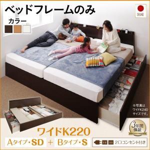 ベッドフレーム 連結収納ベッド 壁付けできる国産ファミリー連結収納ベッド ベッドフレームのみ B S...