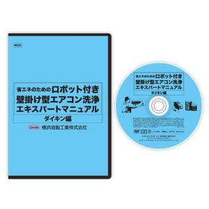 ネコポス可 エアコン 洗浄 クリーニング ロボット付き壁掛け型エアコン洗浄エキスパートマニュアル ダイキン編 DVD