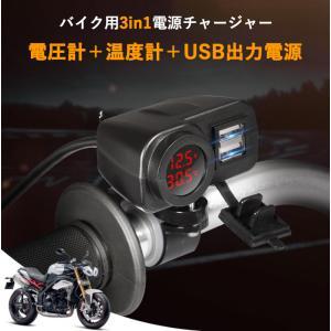 バイク用 原付用 スクーター用 マルチ電圧計 温度計 充電器 USBポート2個 最大6.2A出力 防...