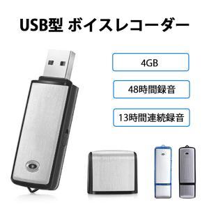 ボイスレコーダー ICレコーダー 4GB 日本語説明書付き USB 充電式 小型 軽量 長時間 操作...