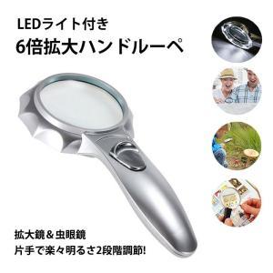 ハンドルーペ 6倍 LEDライト付き 拡大鏡 虫眼鏡 老眼鏡 くっきり ハッキリ 明るさ調整 緊急時...
