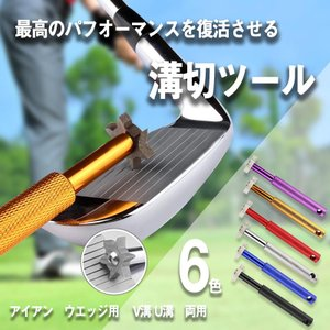 ゴルフ アイアン ウェッジ V溝 U溝 溝切ツール シャープナー クリーナー 溝磨き 溝削り 溝掃除...