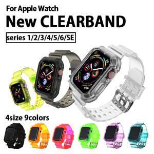 アップルウォッチ バンド クリア Apple Watch ベルト ケース 透明 メンズ レディース ...