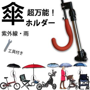 傘ホルダー 傘スタンド ベビーカー 自転車 シルバーカー ペットカート 車いす パイプ椅子用日傘 雨...