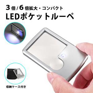 ポケットルーペ LEDライト付き 3倍 6倍 ハンドルーペ 虫眼鏡 拡大鏡 小型 薄型 ミニ コンパ...