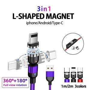 マグネット式 3in1 充電ケーブル 180度+360度 L字 1m 2m 短い 長い Lightn...