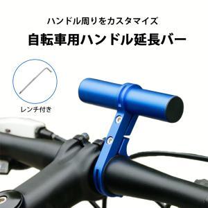 自転車 ハンドルバー 延長 ブラケット 10cm ハンドル 拡張 増設 固定 エクステンダー エクス...