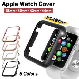 AppleWatch アップルウォッチ フレーム カバー アルミ製 薄型 全シリーズ対応 フレーム ...