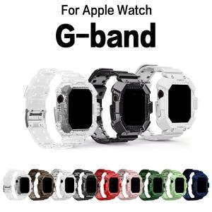 アップルウォッチ バンド G-band Apple Watch ベルト カバー 一体型 耐衝撃 韓国...