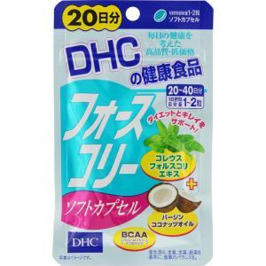 DHCの健康食品 フォースコリー ソフトカプセル <20日分・40粒>