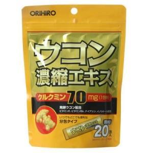オリヒロ ウコン濃縮エキス顆粒 <20包>...