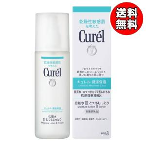 ◎薬用保湿 化粧水(医薬部外品)