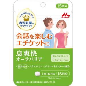 森永乳業のサプリメント 息爽快 オーラバリア<15回分・15...