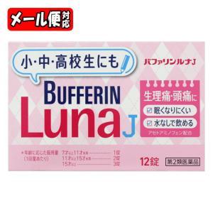 【第2類医薬品】 ライオン バファリンルナJ <12錠>