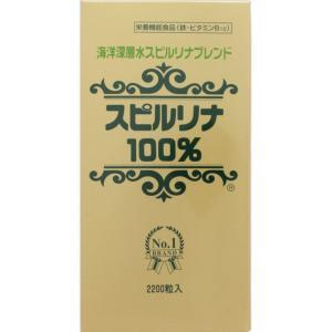 ◎緑黄色野菜系健康食品(スピルリナ含有健康食品)