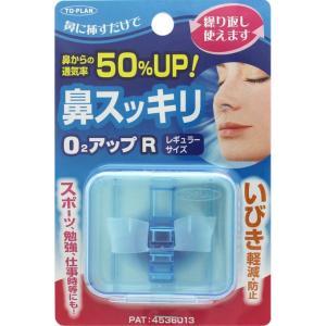 東京企画販売 鼻スッキリO2アップ レギュラーサイズ <1個>