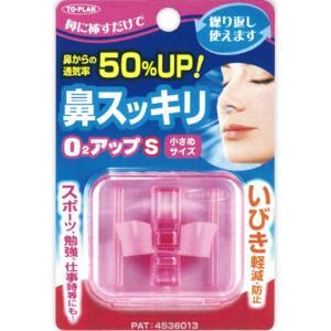 東京企画販売 鼻スッキリO2アップ 小さめサイズ <1個>