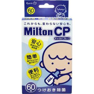 杏林製薬 ミルトン Milton CP <60錠>