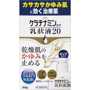 【第3類医薬品】興和新薬 ケラチナミンコーワ乳状液20<20...
