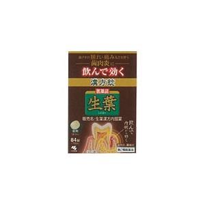 【第2類医薬品】 小林製薬 生葉漢方錠 <84錠>