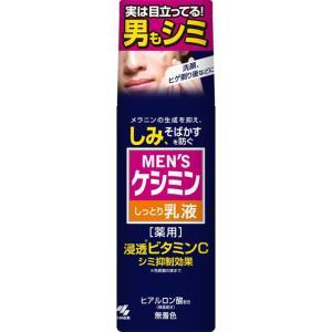 【医薬部外品】 小林製薬 (MEN'S)メンズケシミン乳液  <110mL>