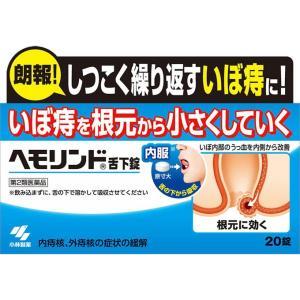 【第2類医薬品】小林製薬 ヘモリンド舌下錠<20錠>